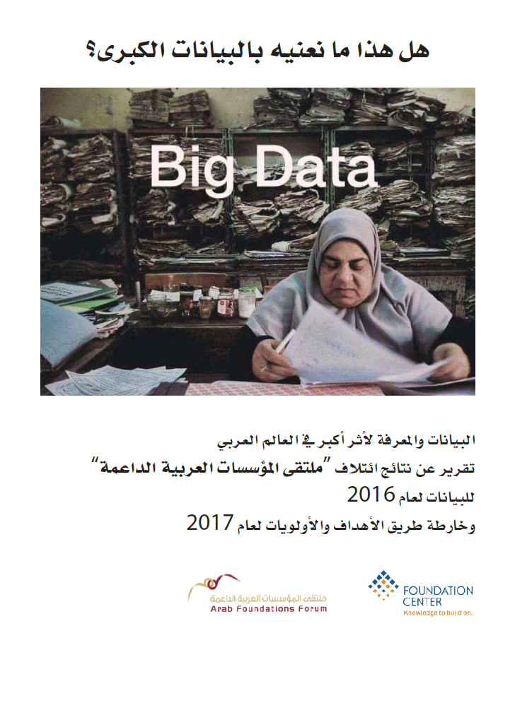 (ARABIC) Data and Knowledge for Greater Impact in the Arab Region: Report on AFF 2016 Data Coalition Outcomes and 2017 Goals and Priorities Roadmap